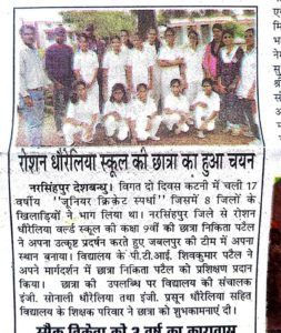 Selection in Cricket Team